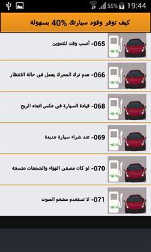 كيف توفر وقود سيارتك %40 بسهولة screenshot 3