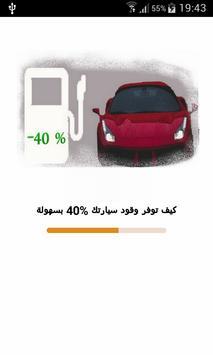 كيف توفر وقود سيارتك %40 بسهولة poster