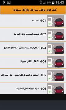 كيف توفر وقود سيارتك %40 بسهولة screenshot 1