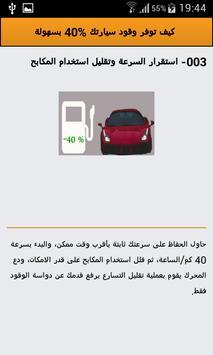كيف توفر وقود سيارتك %40 بسهولة screenshot 2