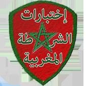 امتحانات الشرطة المغربية -QSM- icon