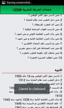 امتحانات الشرطة المغربية -QSM- apk screenshot