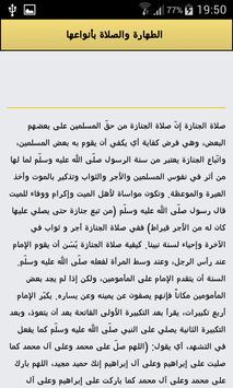 الطهارة والصلاة بأنواعها screenshot 3