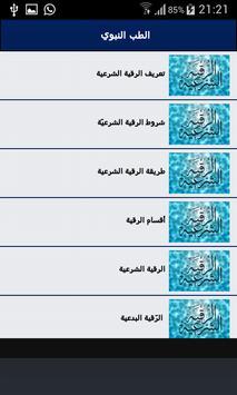 الطب النبوي screenshot 1