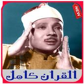 القران الكريم بصوت عبد الباسط icon