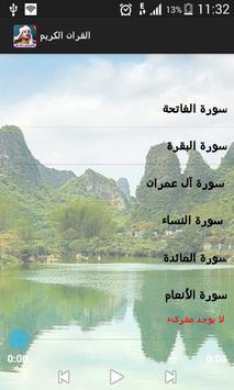 القران الكريم بصوت عبد الباسط screenshot 1