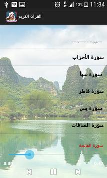 القران الكريم بصوت عبد الباسط screenshot 2