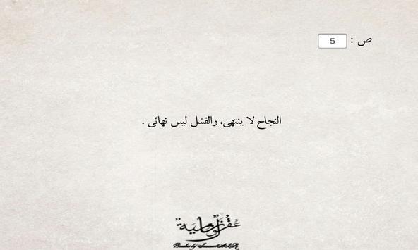 حكم و امثال apk screenshot