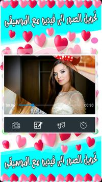 تحويل الصورالى فيديو بالموسيقى apk screenshot