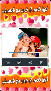 تحويل الصورالى فيديو بالموسيقى screenshot 6