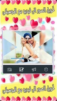 تحويل الصورالى فيديو بالموسيقى screenshot 1