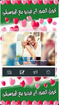 تحويل الصورالى فيديو بالموسيقى screenshot 2