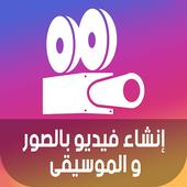 إنشاء فيديو بصورك مع الموسيقى icon