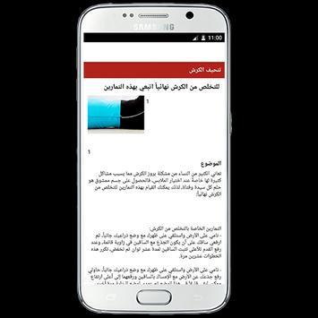 وصفات تنحيف الكرش بدون أنترنت apk screenshot