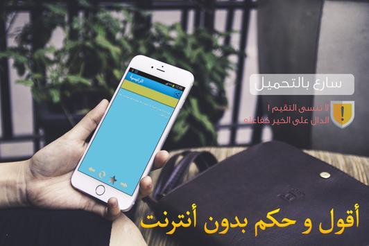 أقوال و حكم بدون أنترنت apk screenshot