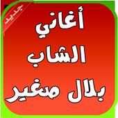أغاني الشاب بلال صغير 2016 icon