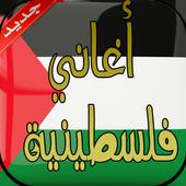 أغاني فلسطينية 2016 icon
