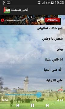 أغاني فلسطينية 2016 apk screenshot