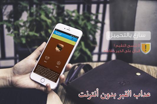 عداب القبر بدون أنترنت apk screenshot