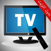 تلفاز بدون أنترنت-simulator icon