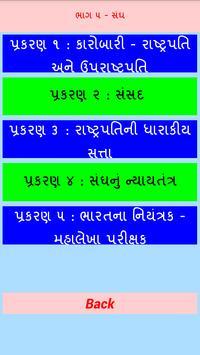 Bhartiy Bandharan apk screenshot