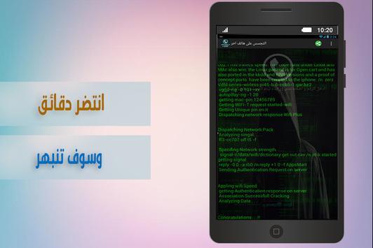 التجسس على الواتس اب prank apk screenshot