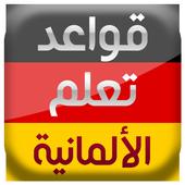 قواعد و مفردات لتعلم الألمانية icon