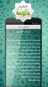 المبشرون بالجنة screenshot 2