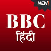 Roseglennorthdakota / Try These Bbc Hindi News Live