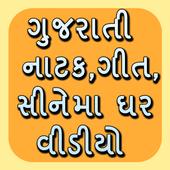 Gujarati Natak, Movies & Videos icon