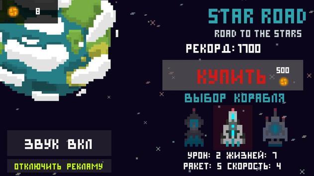 Star Road screenshot 2