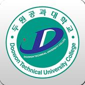 두원공과대학교 모바일 학생증 icon