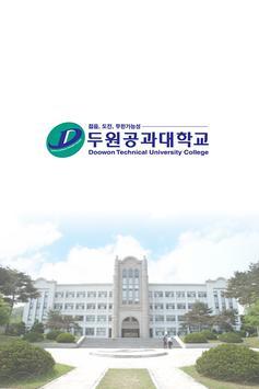 두원공과대학교 모바일 학생증 poster