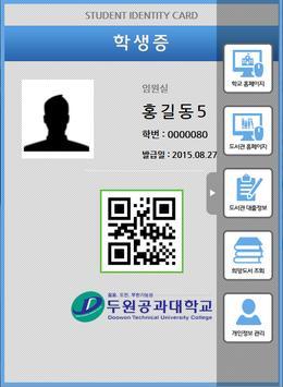 두원공과대학교 모바일 학생증 screenshot 2