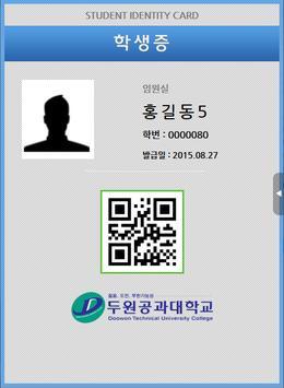 두원공과대학교 모바일 학생증 screenshot 7