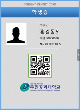 두원공과대학교 모바일 학생증 screenshot 4
