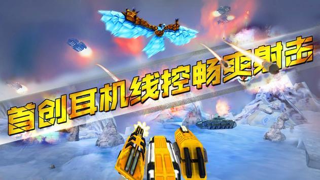 VR大炮台 apk screenshot