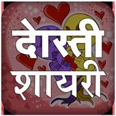 Dosti Friendship Shayari Hindi icon