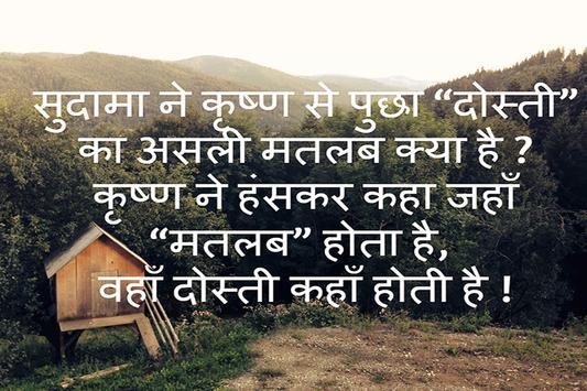 Dosti Friendship Shayari poster