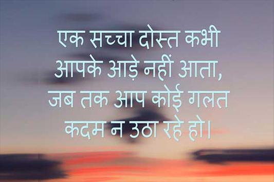 Dosti Friendship Shayari Hindi screenshot 1