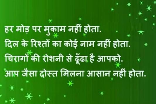 Dosti Friendship Shayari screenshot 2