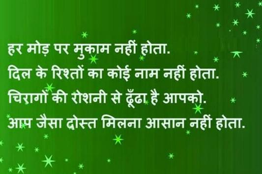 Dosti Friendship Shayari Hindi screenshot 2