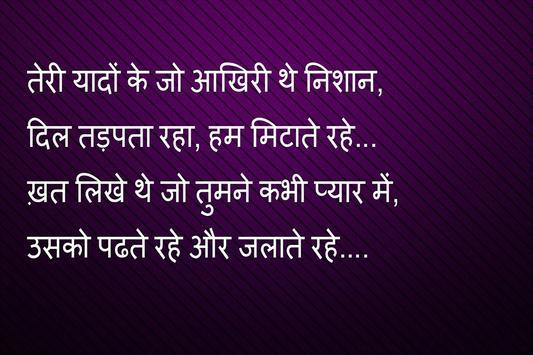 Dosti Friendship Shayari Hindi screenshot 4