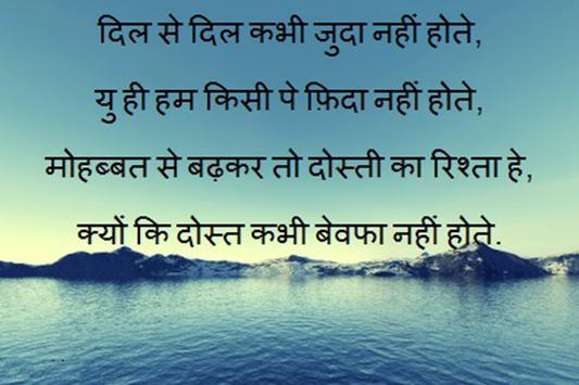 Dosti Friendship Shayari Hindi screenshot 6
