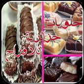 حلويات جزائرية للأفراح 2016 icon