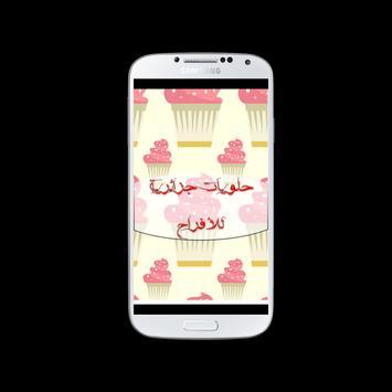 حلويات جزائرية للأفراح 2016 poster