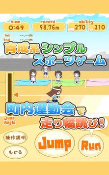 町内運動会 幅跳び編 poster