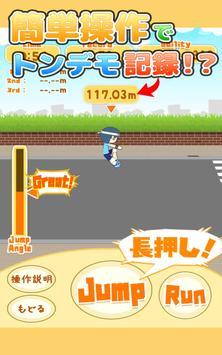 町内運動会 幅跳び編 screenshot 2