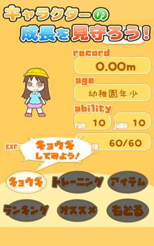 町内運動会 幅跳び編 screenshot 3