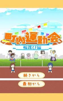 町内運動会 幅跳び編 screenshot 4